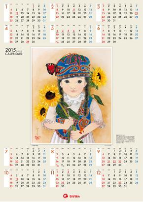 千葉銀行2015年企業カレンダー