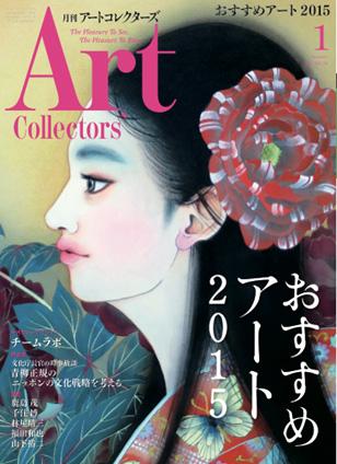 アートコレクターズ1月号表紙