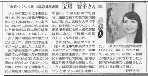 2015.5.22.tokyosinbun.blog