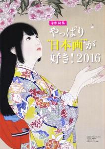 news.2016.1.12