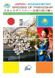 japan-kazakhstan-bridgesoffriendship5_eng-1